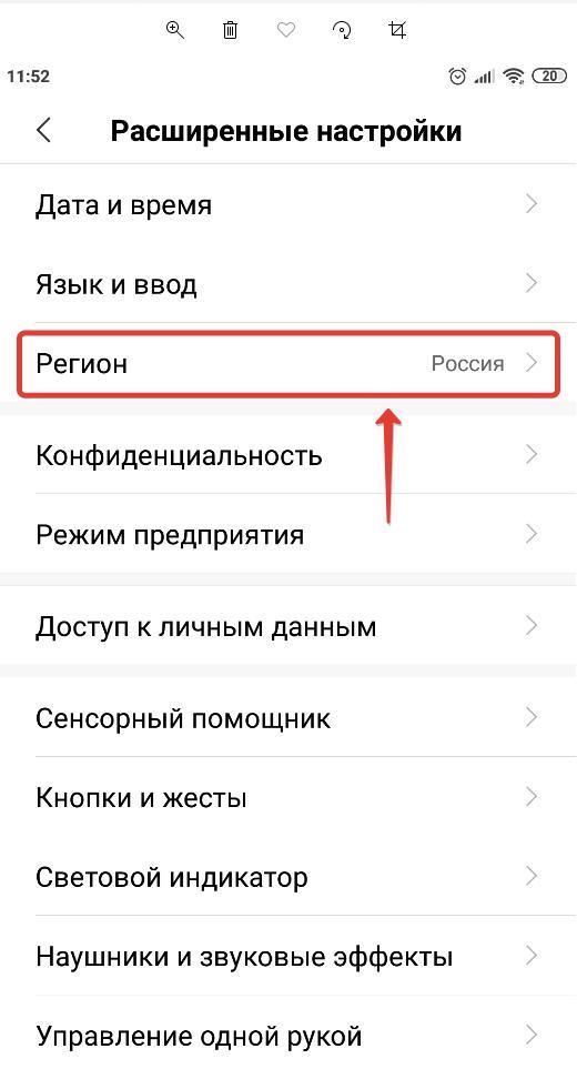 Сменить регион на Android