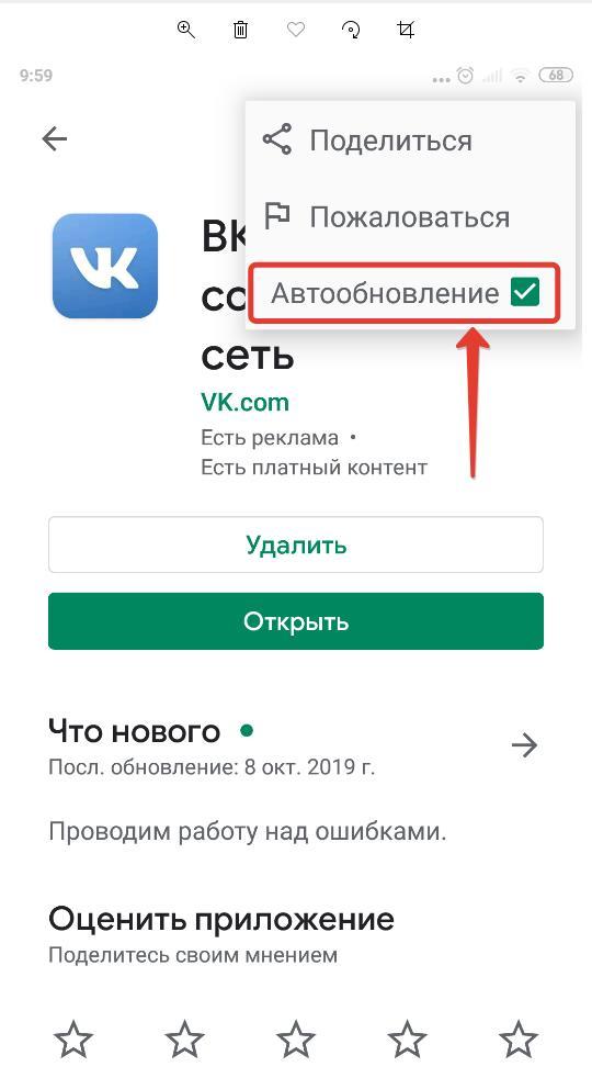 Убрать автообновление определенного конкретного приложения на Android