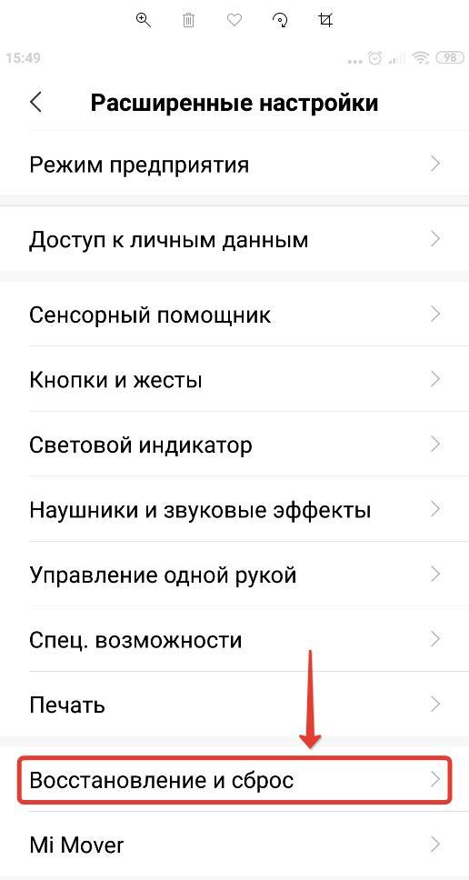 Восстановление и сброс Android