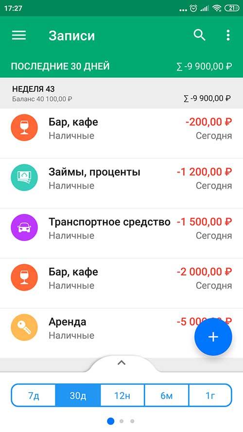Wallet - контроль доходов и расходов для Android 2