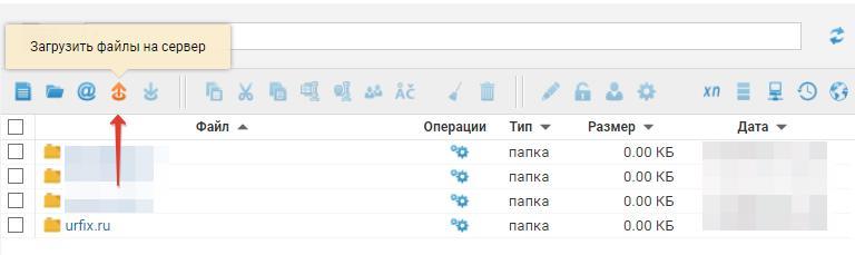 Загрузка файлов на сервер