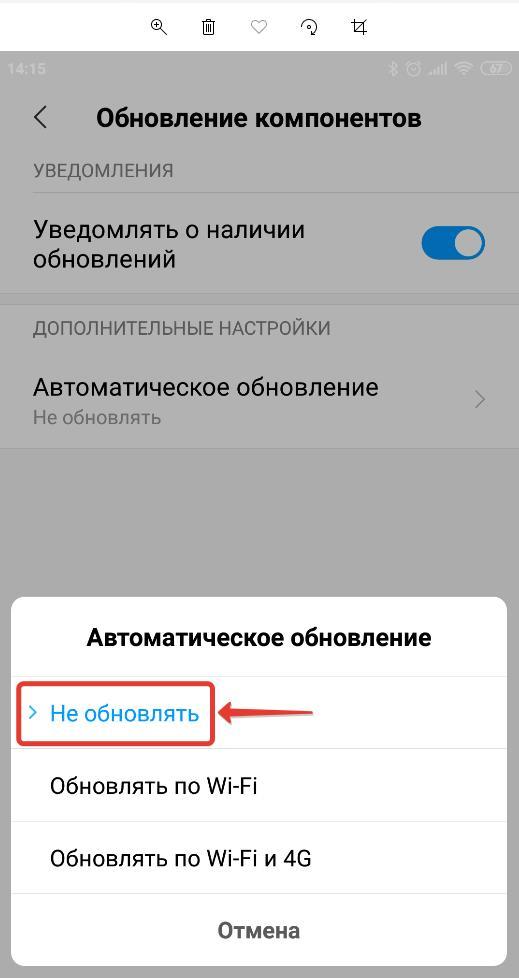 Запретить обновление системных приложений на Android