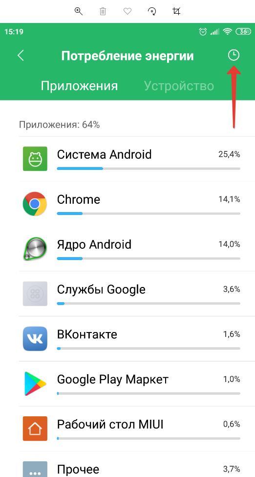 Зайти в график расхода заряда на Андроид