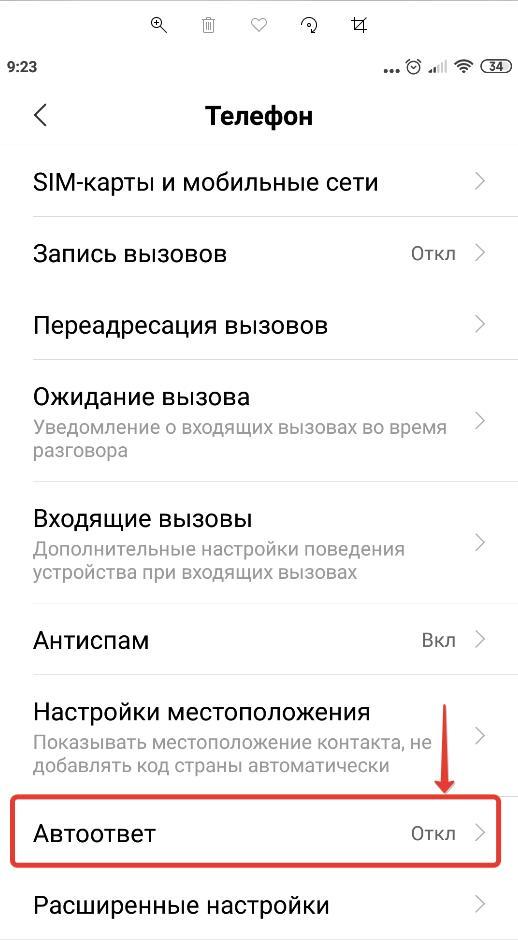 Автоответ Андроид