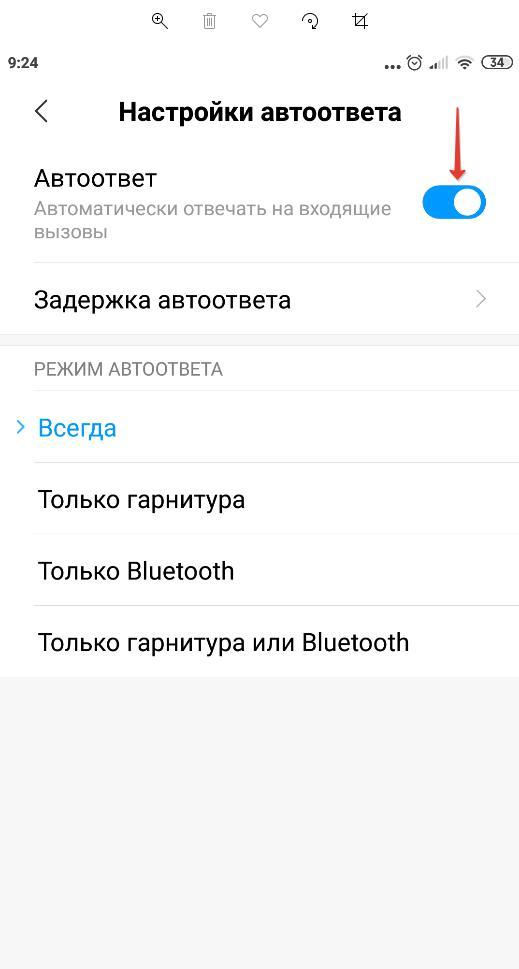 Автоответ на Android - включение