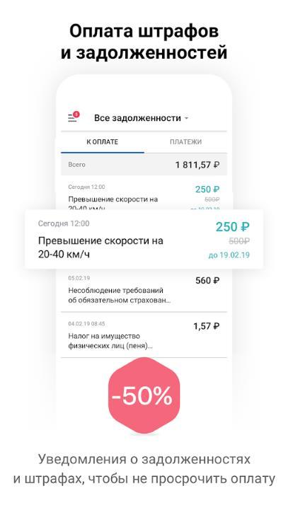 Приложение ГосУслуги для Android - оплата штрафов и задолженностей
