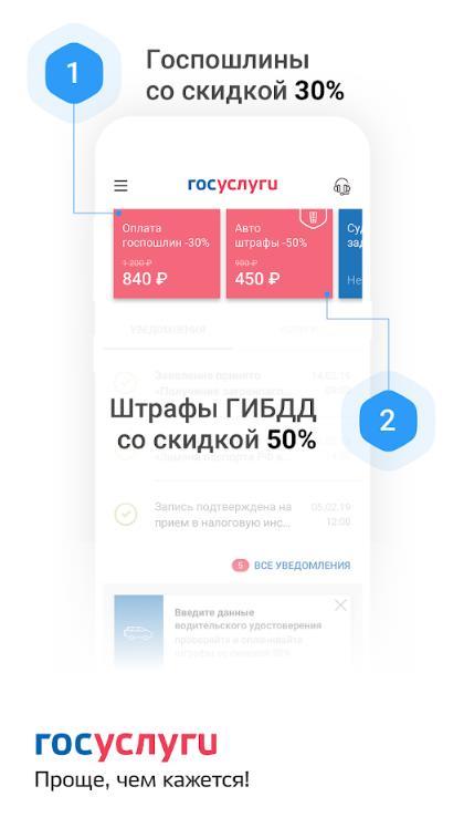 Приложение ГосУслуги - штрафы ГИБДД со скидкой