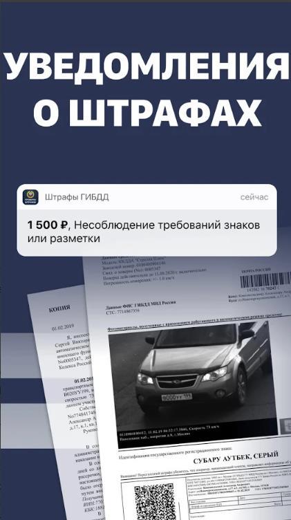 Штрафы ГИБДД официальные - уведомления о штрафах