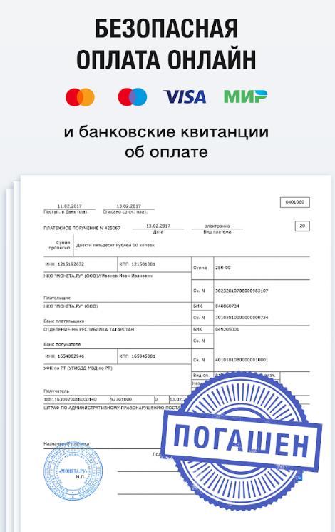 Штрафы ГИБДД с Фото - безопасная оплата онлайн
