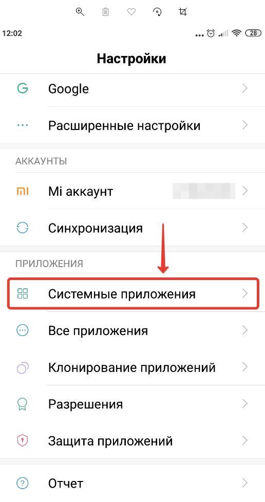 Системные приложения - Android