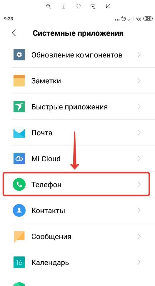 Системные приложения - телефон Android