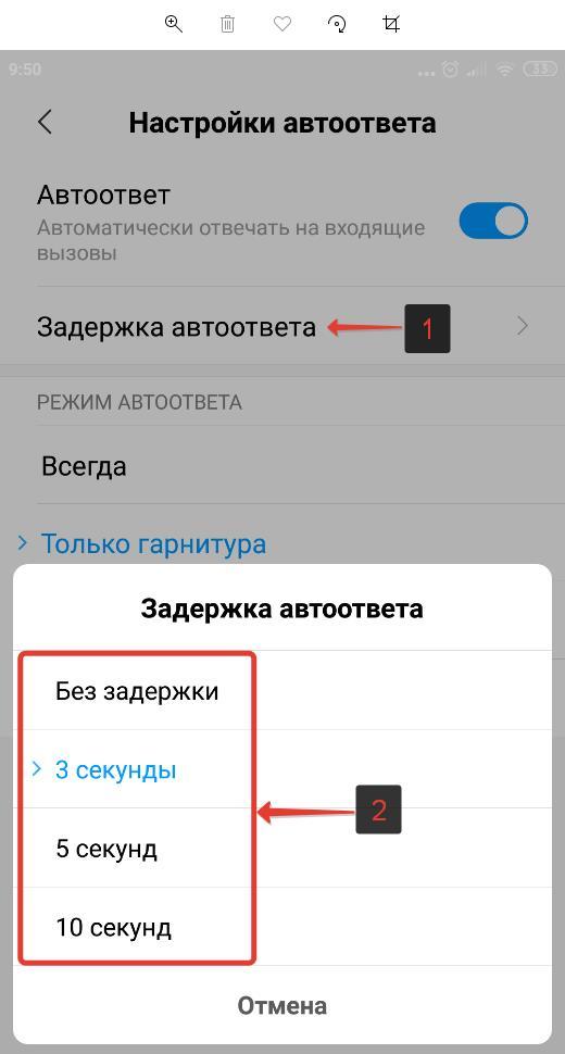 Задержка автоответа на Андроид