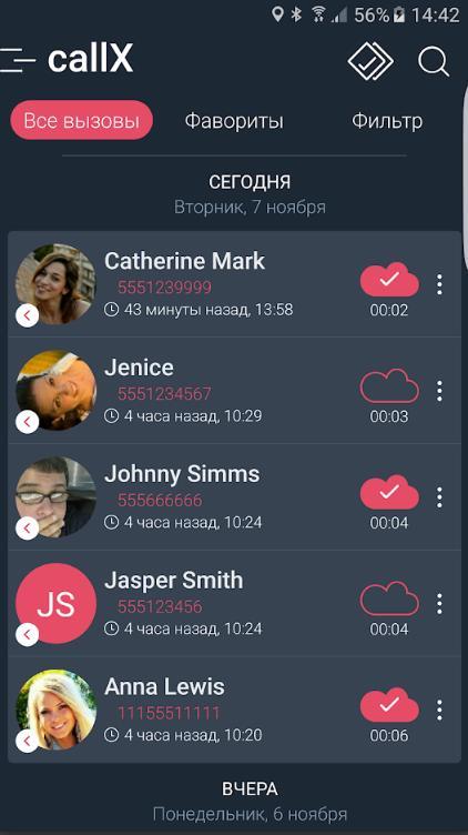 Запись Звонков Разговоров приложение для Android список контактов