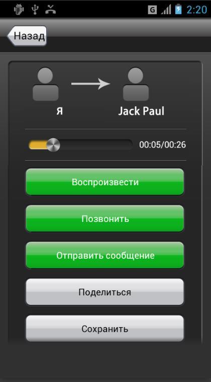 Запись звонка для Android - прослушивание голосового сообщения