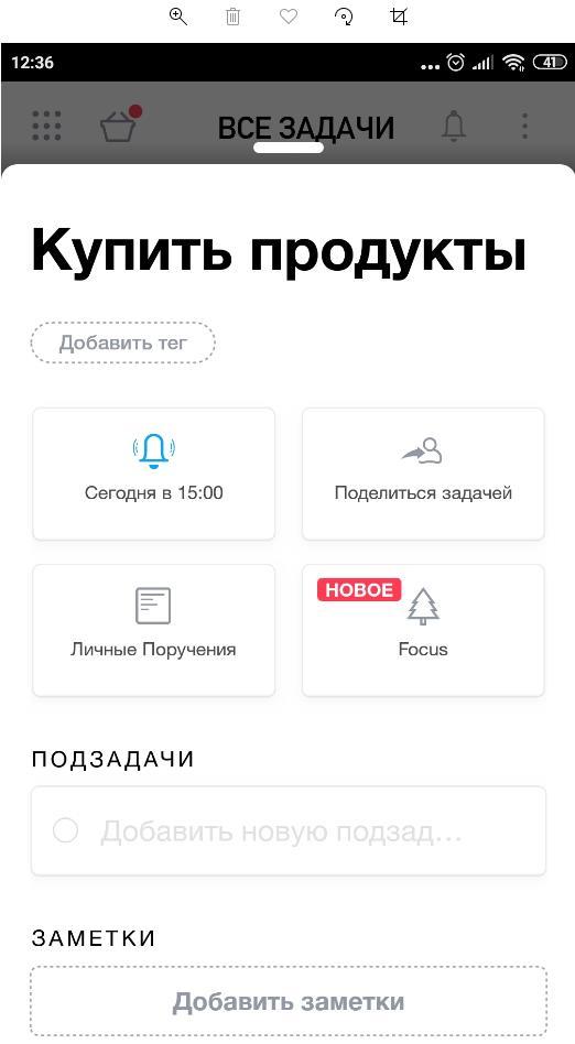 Any.do - планировщик дел и задач