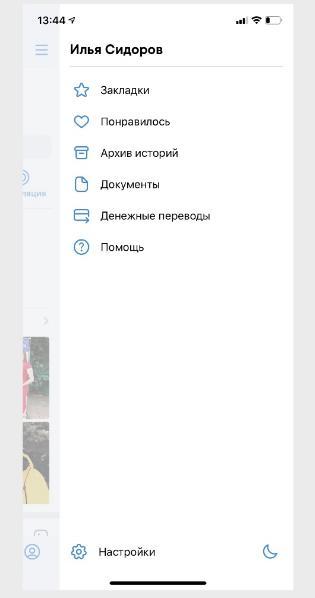 Что изменилось в новом дизайне Вконтакте