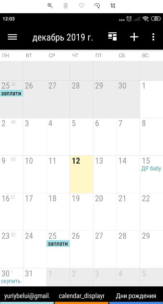 Деловой календарь - приложение для Android
