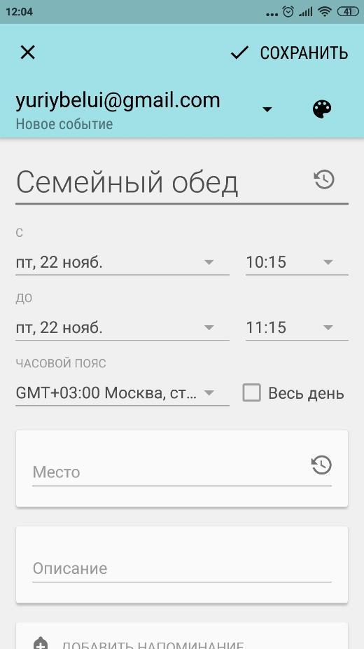 Деловой календарь - приложение для планировки дел для Android