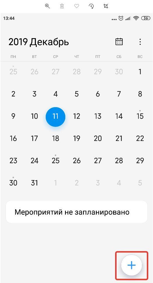 Добавление мероприятия в календарь на Android