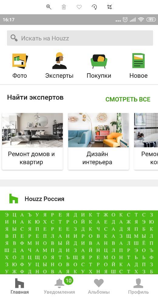 Houzz приложение для дизайнеров