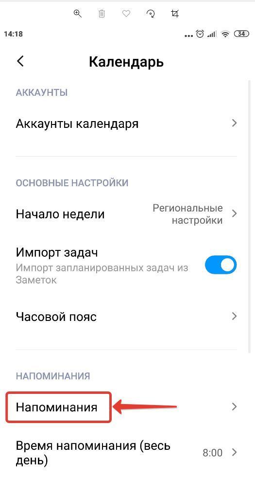 Настройки напоминания календаря Android