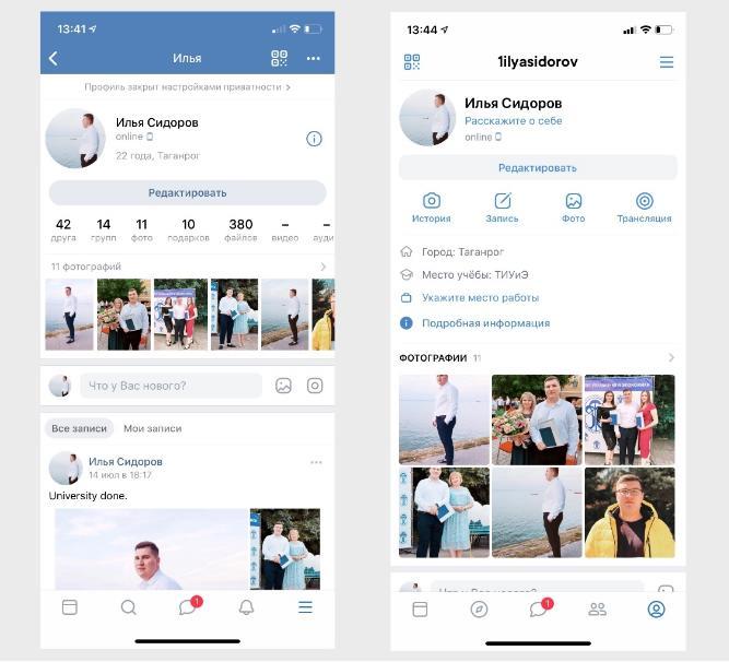 Новый приложения дизайн ВК 2019 на Android и iPhone