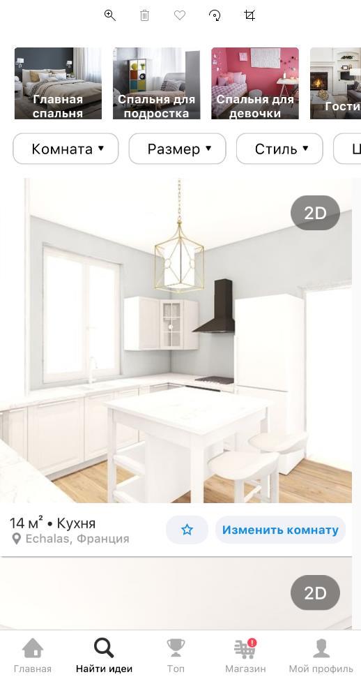 Планировка квартиры - Дизайн интерьера Android - готовые работы