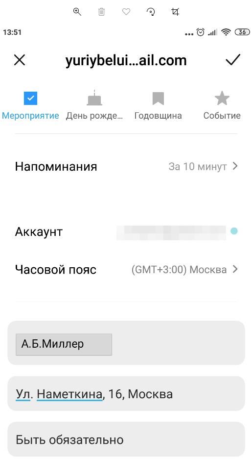 Планировщик дел в календаре Android