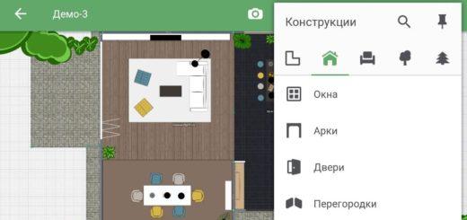 Planner 5D - приложение для дизайна интерьера для Android
