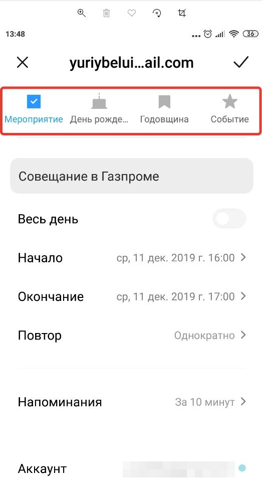Создание мероприятия в календаре Android