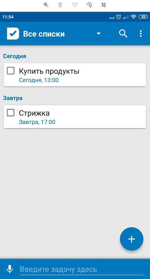 Список задач - топ приложение для Android