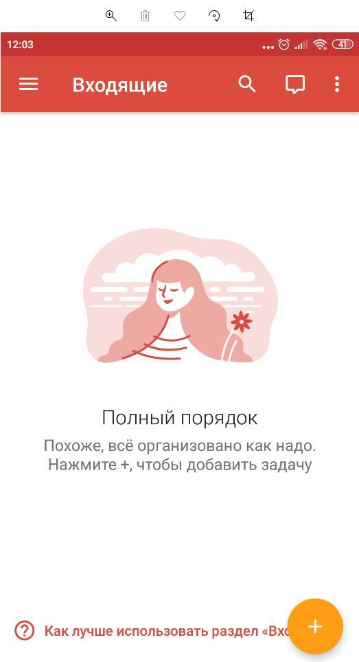 Todoist - приложение для планировки задач на Android