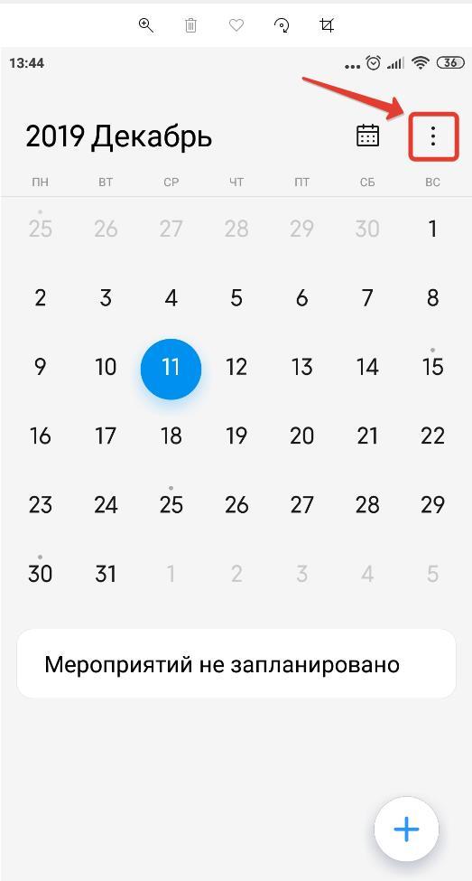 Зайти в настройки календаря