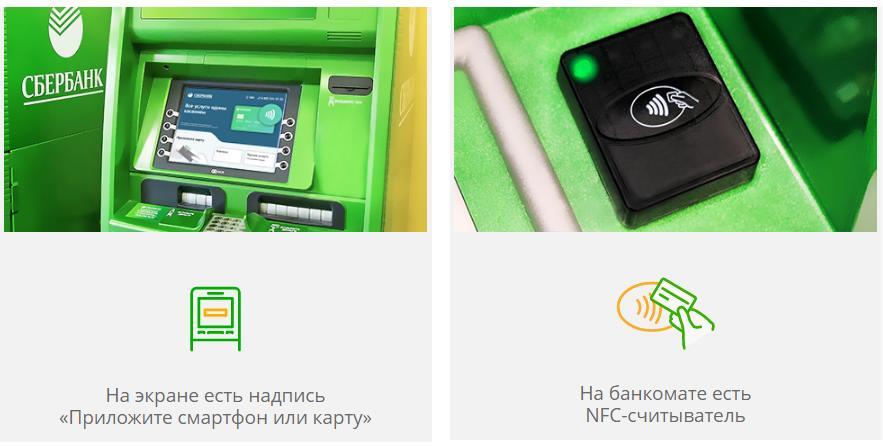 Снять деньги через бесконтактный банкомат Сбербанка