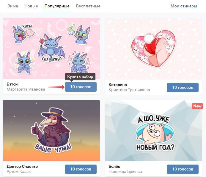 Стикеры Вконтакте за бонусы Спасибо от Сбербанка - как получить