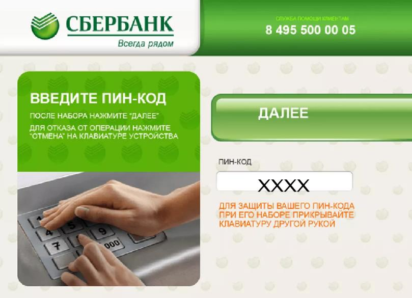 Ввести PIN-код Сбербанк (банкомат)