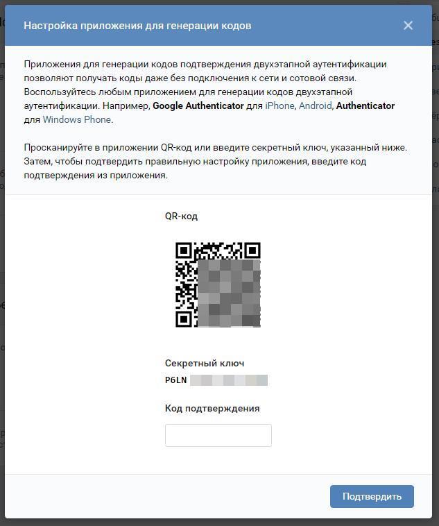 Настройка приложения для генерации кодов в ВК