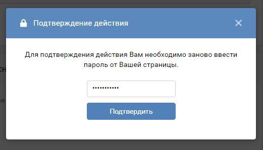 Подтверждение действия вводом пароля в Вконтакте