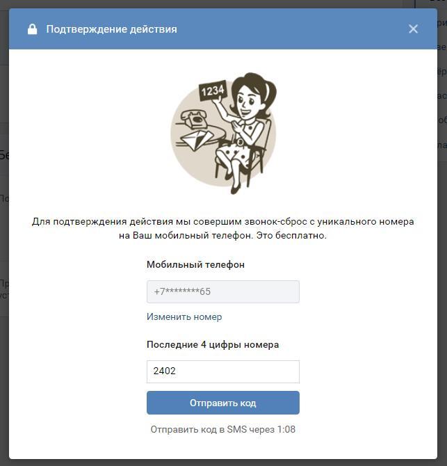 Звонок-сброс в Вконтакте для подтверждения действия