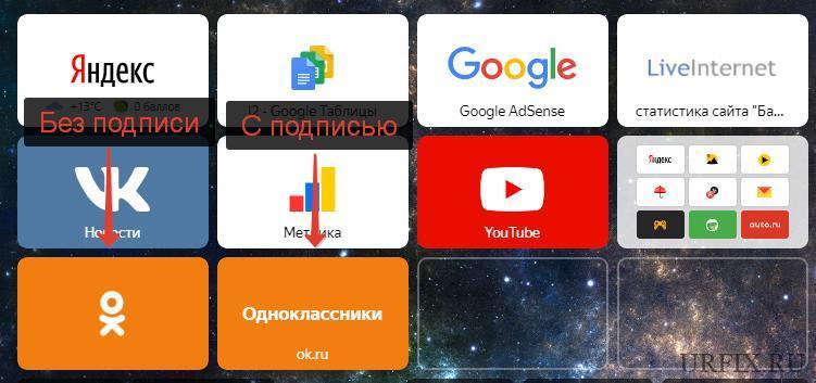 Добавление сайта Одноклассники на экспресс-панель