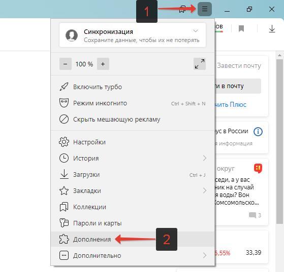 Дополнения в меню - Яндекс браузер