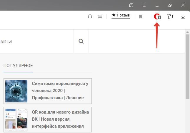 Избавиться от рекламы в Яндекс браузере