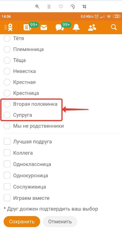 Изменить семейное положение в Одноклассниках с телефона