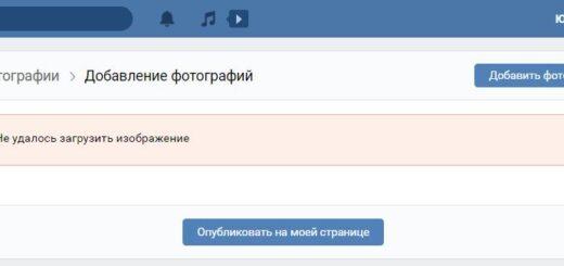 Не удалось загрузить изображение в Вконтакте