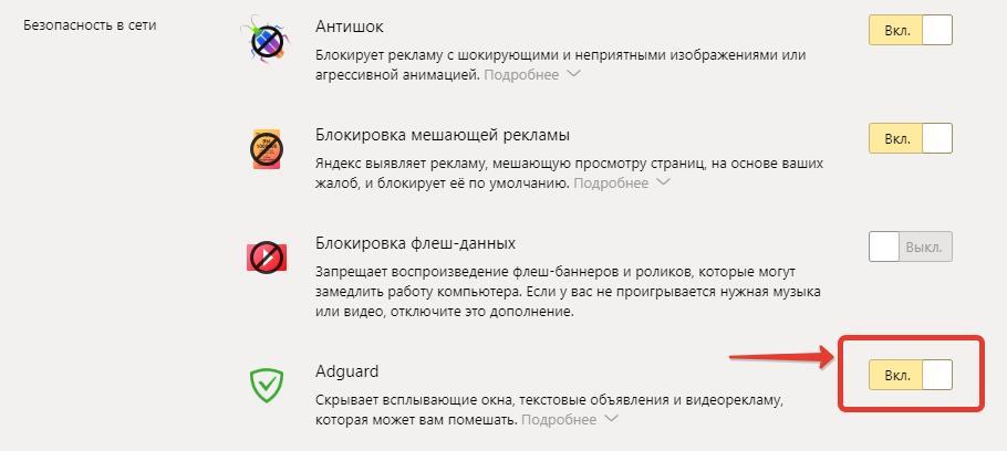 Отключение рекламы в Яндекс браузере - AdGuard