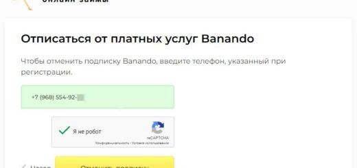 Отключить подписку Banando.ru