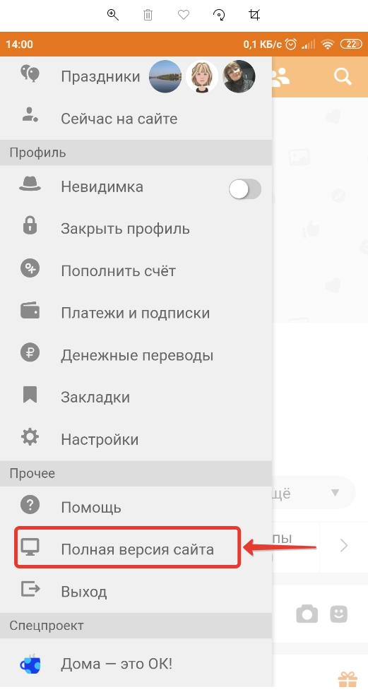 Перейти на полную версию сайта Одноклассники с телефона