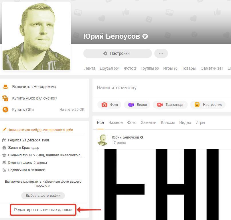 Редактировать личные данные в Одноклассниках