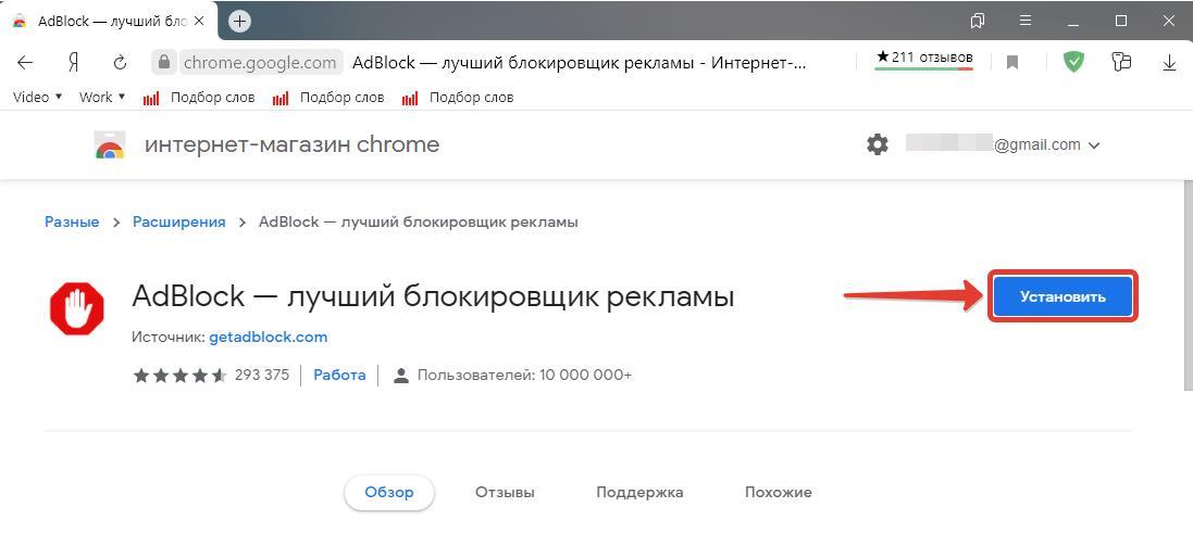 Скачать блокировщик рекламы для Яндекс браузера бесплатно