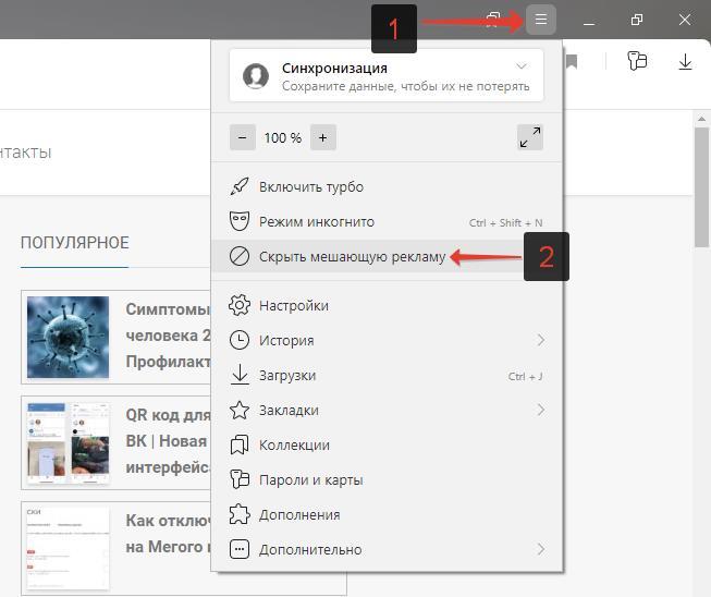 Скрыть мешающую рекламу в Яндекс браузере